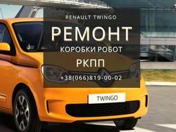 Ремонт Робота Renault Twingo Вараш Рено Твінго Акпп