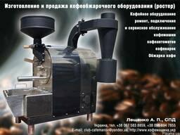 Ремонт ростеров для обжарки кофе. Возможна оплата частями