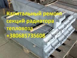 Ремонт секций радиатора тепловоза ТЭ3. 02. 003