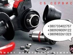 Ремонт сервисное обслуживание электроинструмента