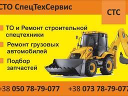 Покраска и ремонт строительной спецтехники и грузовых авто,