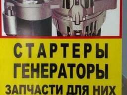 Ремонт Стартера Ремонт Генератора в Броварах