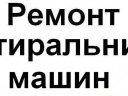 Ремонт стиральных машин Деу, Смег, Кайзер, Чернигов