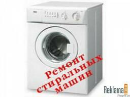 Ремонт стиральных машин в Харцызске