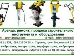 Ремонт строительного оборудования и инструмента в Харькове