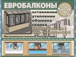 Ремонт, строительство, пристрелка, пристройка, балконов