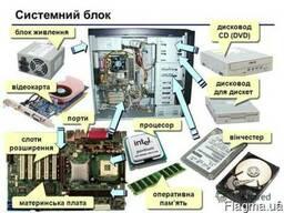 Ремонт та обслуговуваня системних блоків