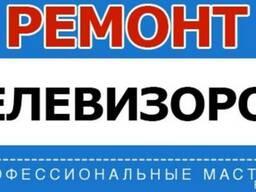 Ремонт Телевизора Акай, Голд стар, Саньё, Шиваки, Деу