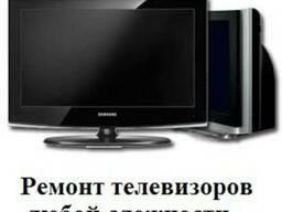 Ремонт телевизоров любой сложности