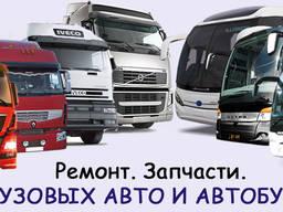 Ремонт туристических автобусов