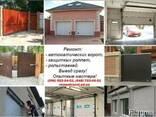 Ремонт ворот Одесса - фото 3