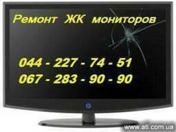 Ремонт ЖК-мониторов, телевизоров в Киеве.