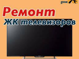 Ремонт ЖК телевізорів на дому в Чернівцях
