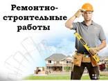 Ремонтно-строительные работы - фото 1