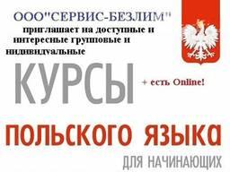 Акция -10% на курс польского в сентябре