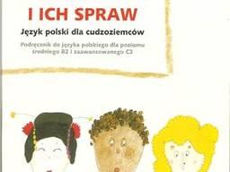 Курсы Польского языка в Кривом Роге онлайн
