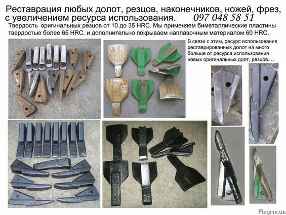 Реставрация долот, резцов, наконечников, фрез
