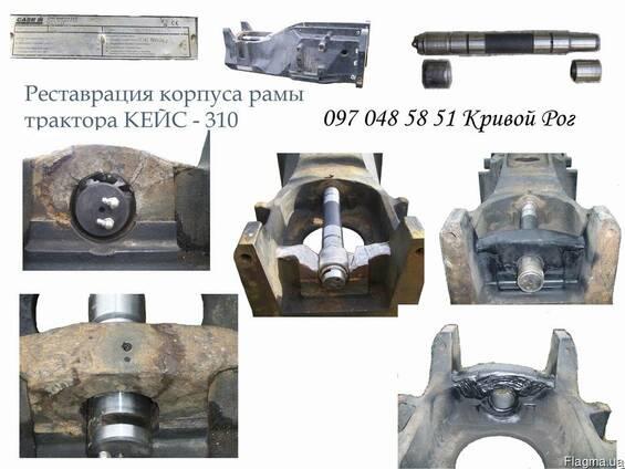 Реставрация креплений передней балки трактора кейс, джон-дир