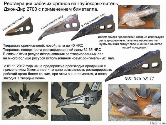 Реставрация лап к глубокорыхлителю джон-дир 2700