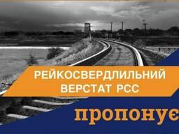 Рейкосвердлильний верстат РСС