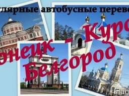 Автобус, микроавтобус Донецк - Белгород, Курск, Орёл