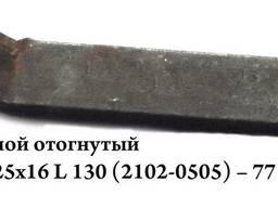 Резцы проходные отогнутые Р9К10 25х16 L 130 (2102-0505)