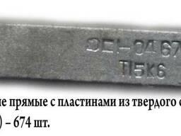 Резцы Токарные проходные прямые с пластинами Т5К10