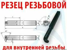 Резец резьбовой для внутренней резьбы 25х25х240