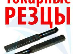 Резец токарный Т5К10, Т15К6, ВК8