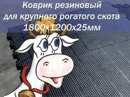 Резиновое покрытие для ферм, маты, коврики для коров, быков