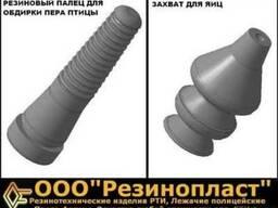 Резиновый палец для обдирки пера