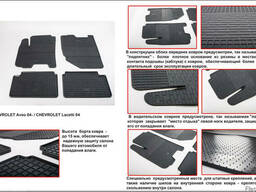 Резиновые ковры на Lanos,Aveo,Hyundai Accent,Geely Emgrand