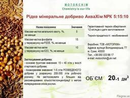 Рідке мінеральне добриво Аквахім NPK 5-15-10