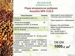 Рідке мінеральне добриво Аквахім NPK 5-20-5