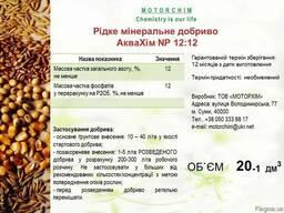 Рідке мінеральне добриво Аквахім NР 12-12