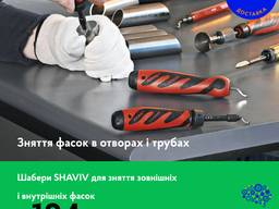Риммер (шабер) Shaviv для зачистки труб