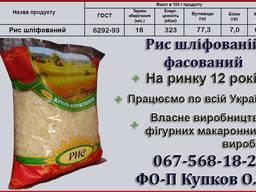Рис шлифованный фасованный оптом