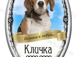 Ритуальная табличка на могилу собаке котику за 1 час