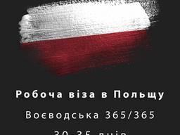 Робоча віза в Польщу. Запрошення від Воєводи