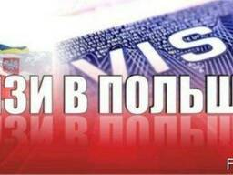 Робочі візи в Польщу, запрошення, страхування