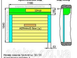 Роллета защитная Alutech профиль AER44m/S беж. ширина1180. ..