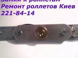 Роллетные замки Киев, купить роллетные замки Киев