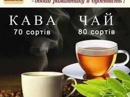 Romantic Tea&Coffee – плантаційні чай та кава