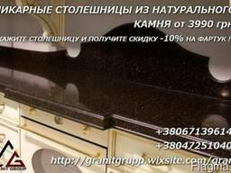 Роскошные столешницы для кухни и ванной мрамор гранит кварц