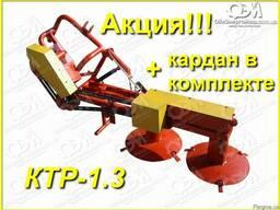 Роторная косилка КТР-1.3 в комплекте кардан