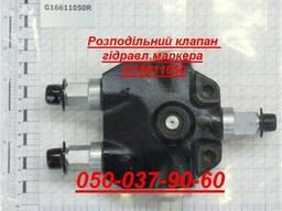 Розподільний клапан маркера на сівалки Гаспардо G16611050 Ор