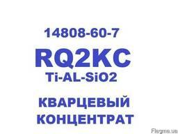 RQ2KC (Ti-AL-SiO2), Кварцевый Концентрат 99.99%
