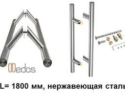 Ручка дверная прямая 1800 мм, нержавеющая сталь.