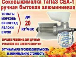 Ручная шнековая соковыжималка ТаПаЗ СБА-1