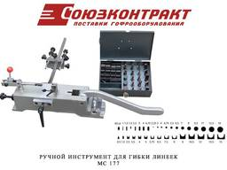 Ручной инструмент для производства штанцформ/вырубных матриц (резки, гибки плоских линеек)